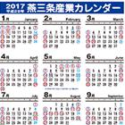 燕三条産業カレンダー